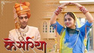 Geeta Goswami :- Kesariya || Rajasthani Hit Song || केसरिया || विवाह गीत 2019 || JDB