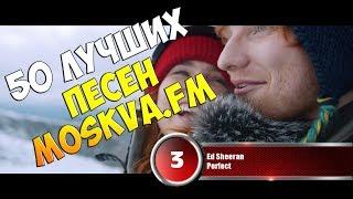 50 лучших песен Moskva.FM | Музыкальный хит-парад недели 8 января - 15 января 2018