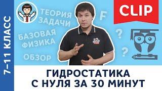 Гидростатика C нуля за 30 минут   Физика, Пенкин, подготовка к ЕГЭ, ОГЭ   7, 8, 9, 10, 11 класс