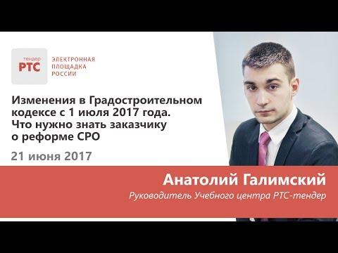 видео: Изменения в Градостроительном кодексе с 1 июля 2017 года. Что нужно знать заказчику о реформе СРО