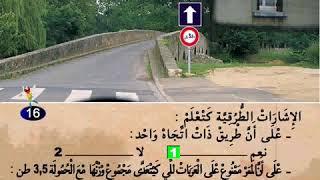 examen route séries 18 Code de Permis Maroc 2019