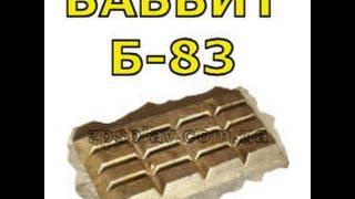 видео Баббиты