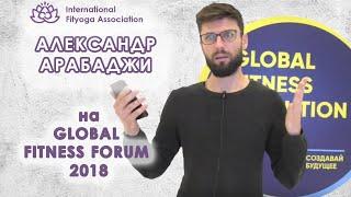 Компании Фитнес Одежды. Александр Арабаджи на Global Fitness Forum 2019   Эксперт   Ассоциация Фит-йоги
