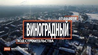 видео ЖК «Виноградный» в Москве