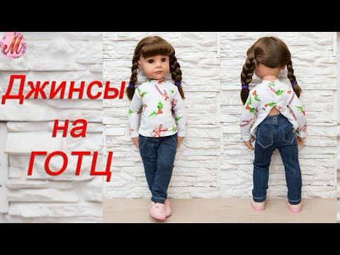 Как сшить джинсы на куклу Готц 50 см
