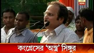 Congress attack TMC led Govt