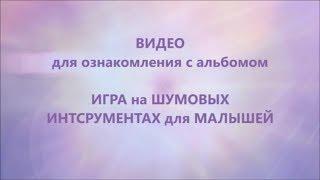 Рекламное видео к Блоку Обучение игре на Шумовых инструментах