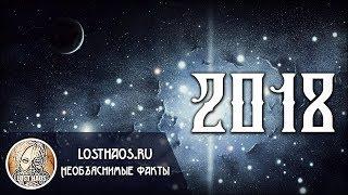 Предсказания миру и гороскоп для России на 2018 год