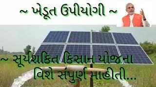 solar yojana સૂર્યશકિત કિસાન યોજના વિશે સંપુર્ણ માહીતીBhargav meghnathi