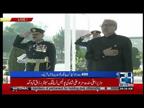 Cadets' Passing Out Ceremony At Risalpur PAF Academy Asghar Khan | 24 News HD