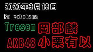 Fm yokohama Tresen #小栗有以 #岡部麟 #AKB48 #チーム8.
