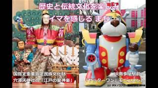 【稲城市】観光PR動画2018【ようこそ稲城市へ】