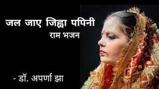 राम भजन   जल जाए जिह्वा पपिनी   RAM BHAJAN   JAL JAAYE JIHWA PAPINI   डॉ अपर्णा झा   DR. APARNA JHA