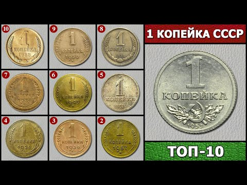 КОПЕЙКИ СССР –
