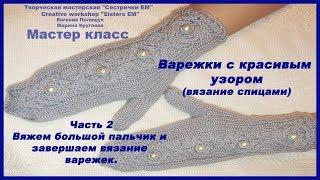 Варежки с красивым узором. Часть 2 из 2 Вяжем большой пальчик и завершаем вязание. (вязание спицами)