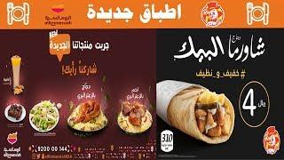 اطباق جديدة🍽️ البيك و مطاعم الرومانسية السعودية | New Dishes @ ALBAIK®, Al Romansiah  🍽️