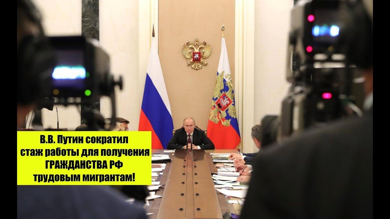 В.В. Путин сократил стаж работы для получения гражданства РФ трудовым мигрантам! ФМС.  Юрист