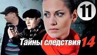 Тайны следствия 11 серия 14 сезон (2014) Криминальный сериал