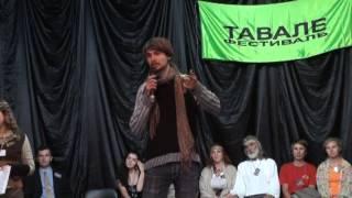 Тавале 2012. Представление тренеров, блок 33.