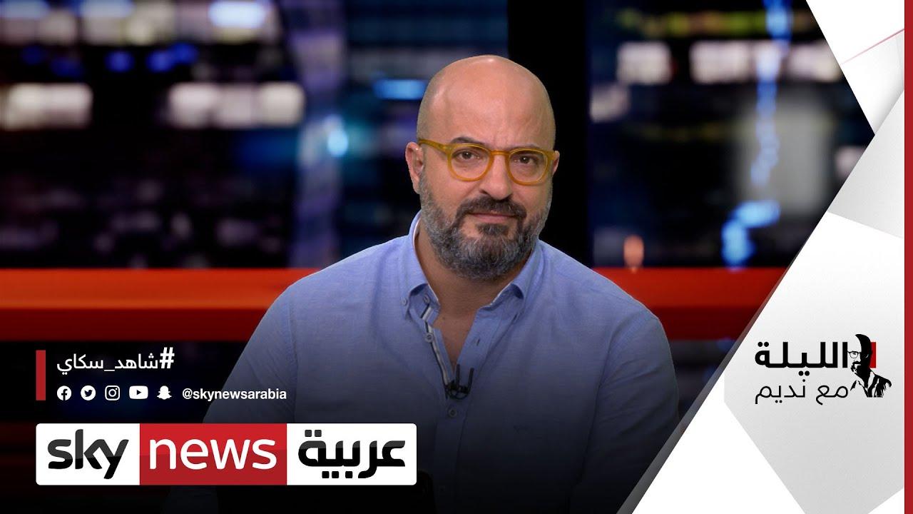 -الإخوان-..الحلال لأردوغان حرام على السيسي، والخلاف السعودي-الإماراتي | #الليلة_مع_نديم