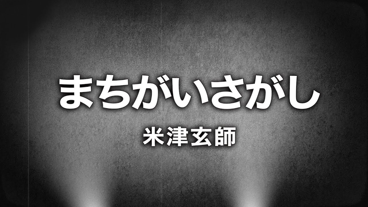 米津玄師 - まちがいさがし (Cover by 藤末樹 / 歌:HARAKEN)【フル/字幕/歌詞付】