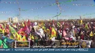 أزمة جديدة بالقضية الكردية باعتقال نواب حزب الشعوب