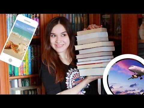 Что почитать летом? 10 книг для отдыха!
