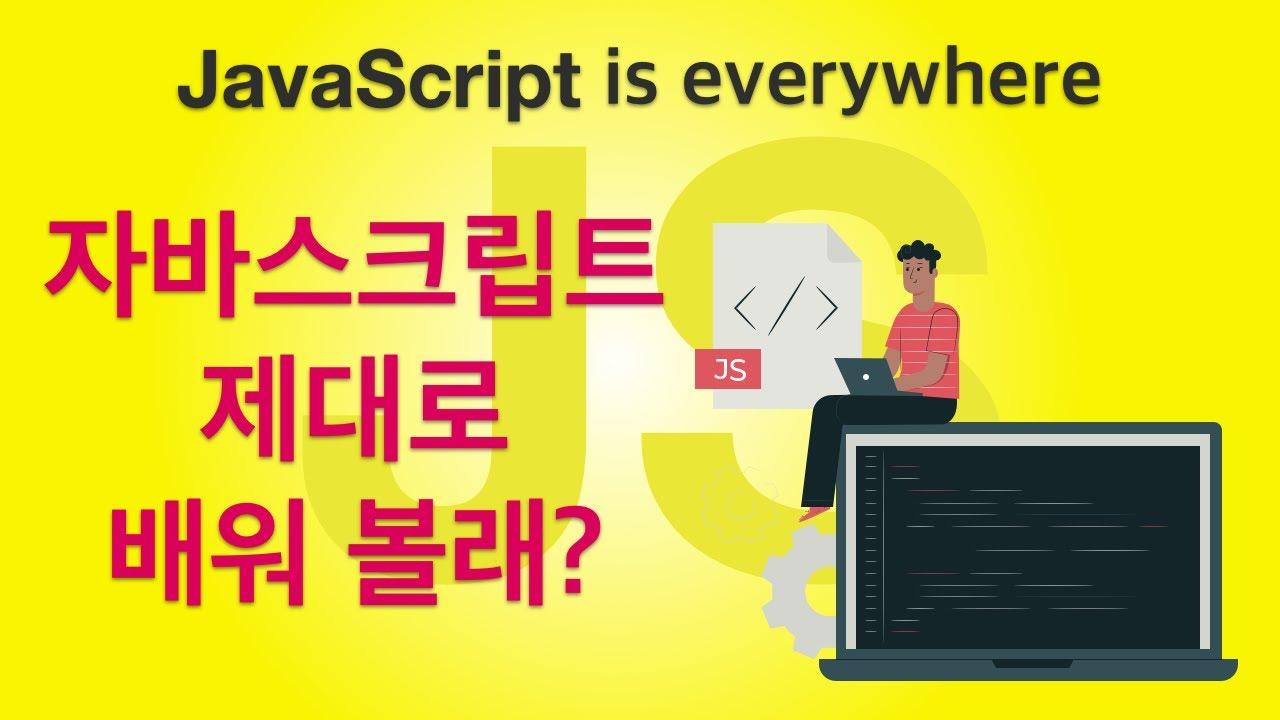 [온라인 강의소개] 자바스크립트 제대로 배워볼래?