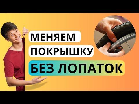 Как заменить покрышку на велосипеде  голыми руками
