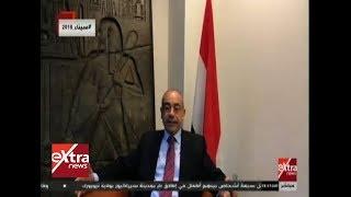 غرفة الأخبار| مندوب مصر لدى الأمم المتحدة: قمة مانديلا ستناقش مكافحة التمييز والعنصرية