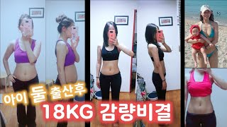 SUB) 70kg→52kg 내가 살 뺀 방법 (아이 둘…
