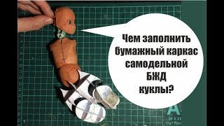 Быстрое заполнение каркаса бжд куклы