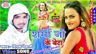 #Video_Deepak Dehati | Sharma Jee Ke Beta | शर्मा जी के बेटा | Hot Video 2021 | RR Recording Studio