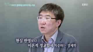 장하준의 경제학 제 1…