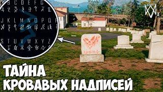 ТАЙНА КРОВАВЫХ НАДПИСЕЙ - Watch Dogs 2 (ПАСХАЛКИ)