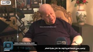 مصر العربية | إبراهيم يسري:الجامعة العربية توفت منذ اعلان مبادرة السلام