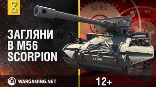 Загляни в танк M56 Scorpion. В командирской рубке. Часть 2 [World of Tanks](, 2015-08-19T09:06:14.000Z)