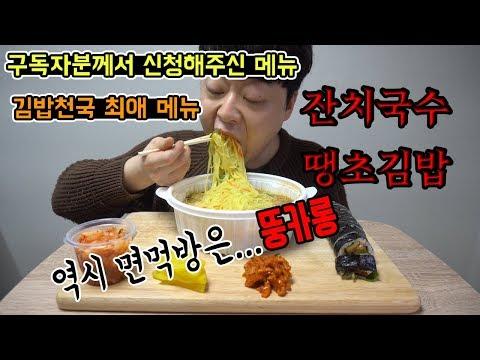 [ 박준현 ] 구독자분께서 추천해주신 메뉴 잔치국수 ! ( Feat.땡초김밥 ) ( 먹방 MUKBANG )