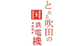 【鉄道PV】とある吹田の国鉄機~ ゼロロク~
