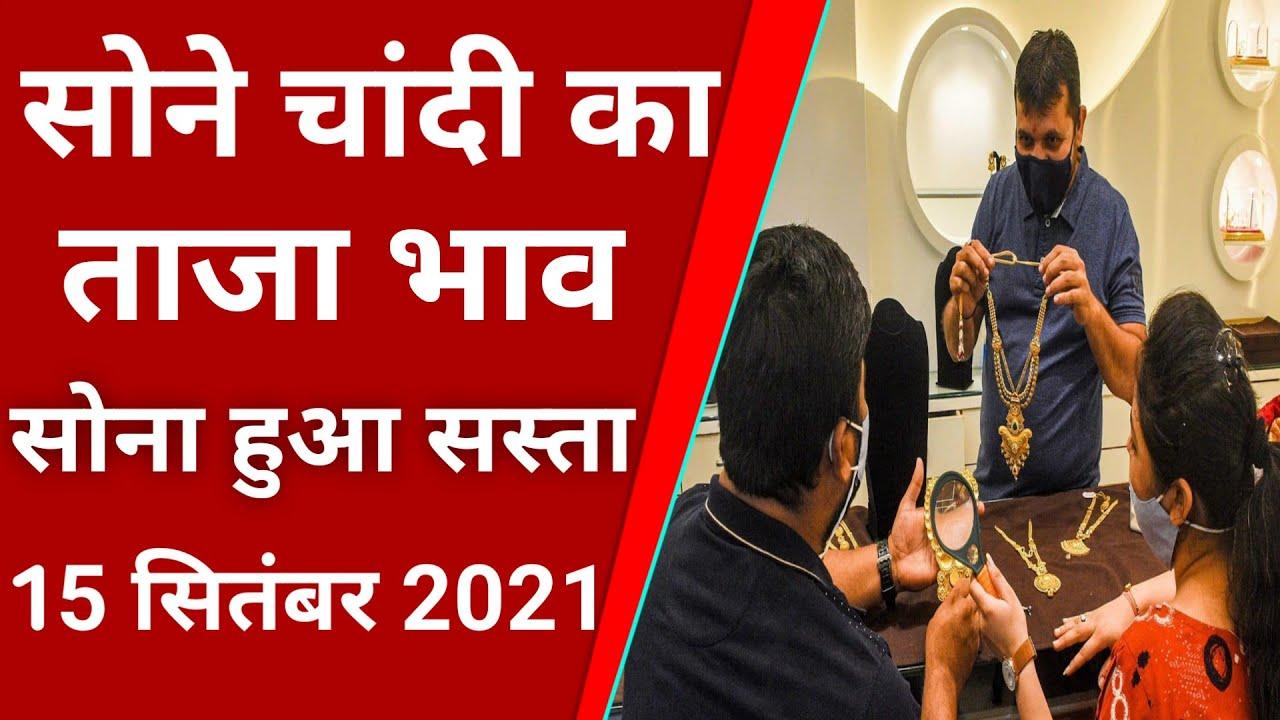 16 सितंबर 2021, aaj ka sone ka bhav | Gold rate today | Gold Price Today | Sone ka bhav, Aaj ka bhav