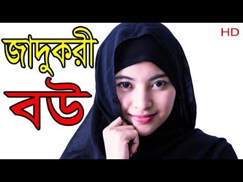 আমার বউ সব পারে, ক্যামনে║New Bangla Funny Jokes By Biddan The Mr  Problem TV HD
