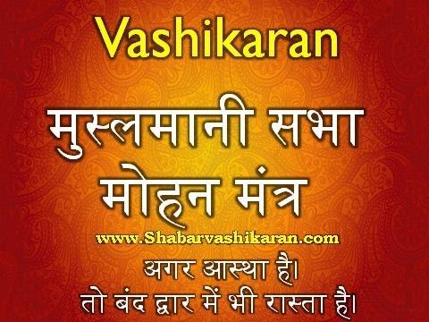 Rare Muslim Vashikaran Mantra