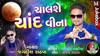 Chalshe Chand Vina || Jagdish Rathava || New Song 2018