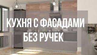 Современная кухня с фасадами без ручек! Ультрамодные решения, европейский стиль и дизайн интерьера.