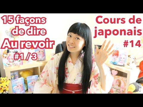 cours de japonais 14 anime quotidien 15 fa ons de dire au revoir 1 3 youtube. Black Bedroom Furniture Sets. Home Design Ideas