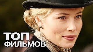 10 ФИЛЬМОВ С УЧАСТИЕМ ДЖЕССИКИ БИЛ!