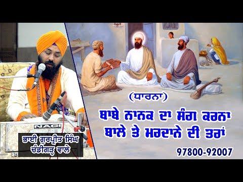 Babe-Nanak-Da-Sang-Karna-Dharna-Bhai-Gurpreet-Singh-Ji-Chandigarh-Wale-6-April-2109