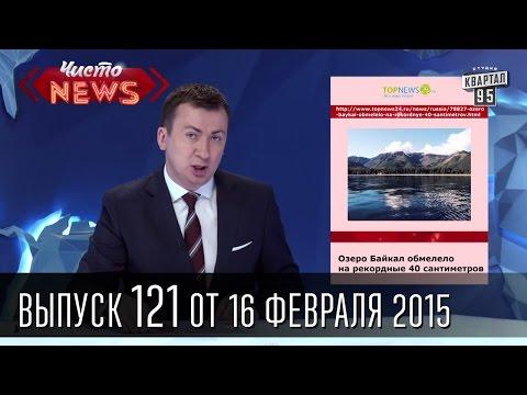 Чисто News|выпуск 121 от 16-го февраля 2015|Азаров в Фейсбуке|двойник Путина|Встреча в Минске