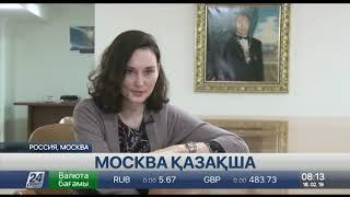 В интернете набирает популярность видео-блог «Москва қазақша»