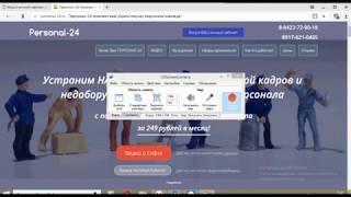 Обучение №1 по сервису автоматизации работы персонала personal-24.ru